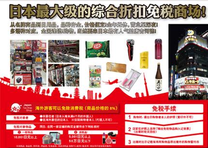 【免费领】日本旅行大礼包免费送