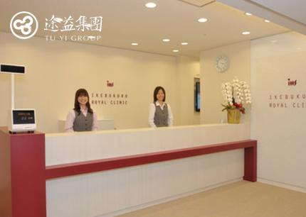 日本东京皇家池袋中心高端体检团