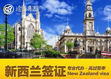 【拒签全退】新西兰签证办理