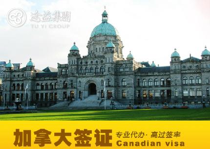 【拒签全退】 加拿大签证办理