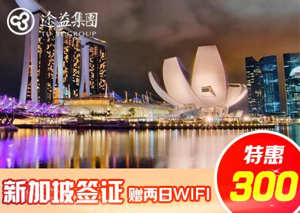 【拒签全退】新加坡签证常规办理