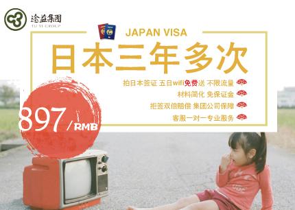 【拒签退款】日本三年多次旅游签证