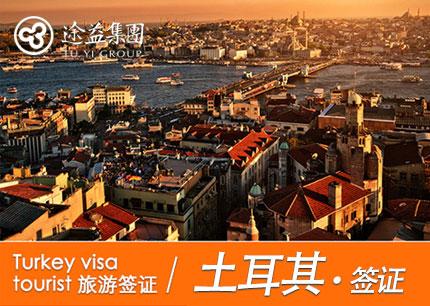 【拒签全退】土耳其签证办理