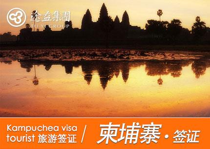 【拒签全退】柬埔寨签证办理