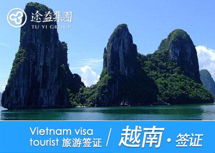 【拒签全退】越南签证办理