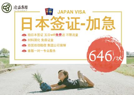 【拒签全退】日本单次签证加急办理