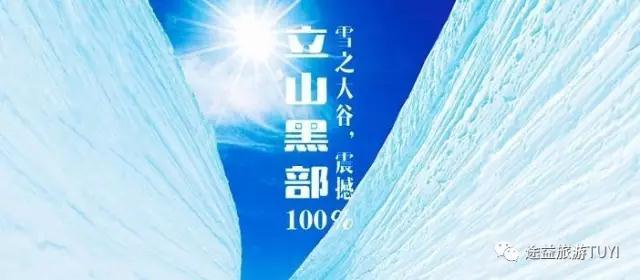 它一年只出现一次,却被誉为一生最值得一走的日本路线