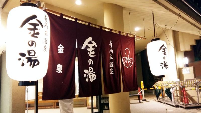 如何筹备日本的温泉之旅?