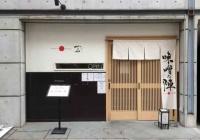 这家只有9个位置的无名小店,却成了全球唯一的米其林!