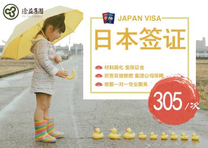 【拒签全退】日本单次签证办理(优质办理)