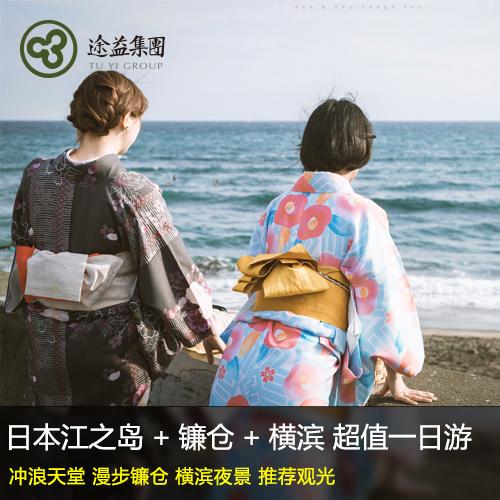途易旅游 日本江之岛+镰仓+横滨 超值一日游