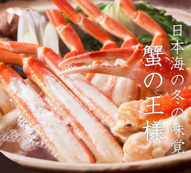 日本帝王蟹